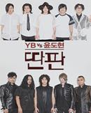 YB vs 윤도현 전국투어콘서트 〈딴판〉 - 수원