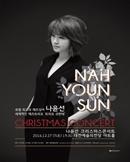 나윤선 크리스마스 콘서트