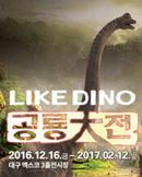 [대구] LIKE DINO 공룡대전