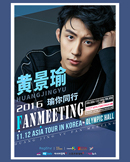 JOHNNY WITH YOU 2016 ASIA FAN MEETING TOUR IN KORE