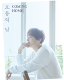[THE AGIT] 보통의 날(Coming Home) - 강타 in 부산