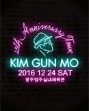 [광주] 김건모 25th Anniversary Tour