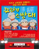 어린이뮤지컬 [꾸러기 소방대] - 세실극장