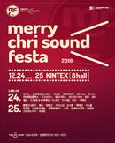 메리크리사운드페스타 Merry-Chri Sound Festa
