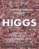 공명 콘서트 [Higgs-힉스]