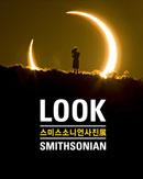 LOOK SMITHSONIAN : 스미스소니언사진展