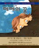 [성남] 클래식 동화뮤지컬 페페의 꿈