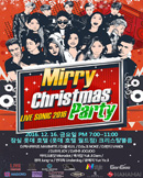 LIVE SONIC 2016 MIRRY CHRISTMAS PARTY