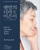 [제주] 이은미 2016-2017 라이브투어
