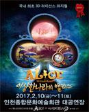 [인천] 3D 뮤지컬<이상한 나라의 앨리스>