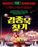 뮤지컬 김종욱 찾기