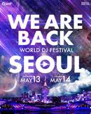 월드 디제이 페스티벌 (WORLD DJ FESTIVAL)