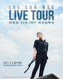 [광주] 이은미 2016-2017 라이브투어