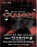 연극 [카르멘]