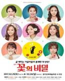 [광주] 연극<꽃의 비밀>