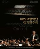 KBS교향악단 제718회 정기연주회
