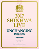 """[부산] 2017 SHINHWA LIVE """"UNCHANGING"""" IN BUSAN"""