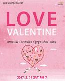 러브 발렌타인-어반자카파, 스탠딩에그, 볼빨간 사춘