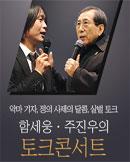 함세웅ㆍ주진우의 토크콘서트