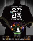 [부산] 2017년 뉴 오감만족 마술쇼