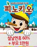 2016 송승환의 명작동화 뮤지컬 <피노키오>