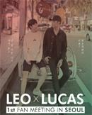 LEO X LUCAS 1st FAN MEETING in SEOUL