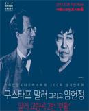 코리안심포니 제200회 정기연주회