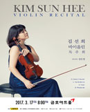 김선희 바이올린 독주회