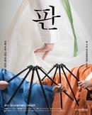 판 - 수원