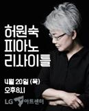 허원숙 피아노 리사이틀