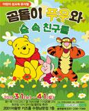 [수원] 뮤지컬 [곰돌이 푸우와 숲 속 친구들]