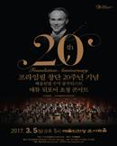 프라임필하모닉오케스트라 창단 20주년 기념음악회