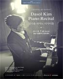 [성남] 김다솔 피아노 리사이틀