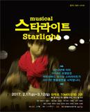 뮤지컬 스타라이트(Starlight)