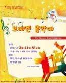 [대전] 어린이를 위한 오페레타 [브레멘 음악대]