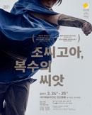 연극 〈조씨고아, 복수의 씨앗〉 - 대전