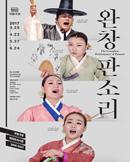 국립극장 <완창판소리> 6월