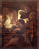 2017 서울시향 음악극장 1