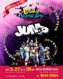 [부산] (2017 가정의달특집) 점프(JUMP)