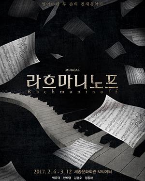 뮤지컬 [라흐마니노프]
