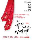 뮤지컬 <목계나루 아가씨>