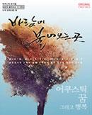[대구] 뮤지컬, 바람이 불어오는 곳