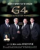 팝페라 그룹 G4