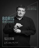 보리스 베레조프스키 피아노 리사이틀