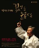 장사익 소리판 - 수원