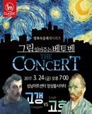 [성남] 그림읽어주는 베토벤 The concert