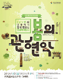 경기도립국악단 경기새천년프로젝트 1 〈전국도립국악