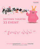 [SPECIAL EVENT] SMTOWN THEATRE 33 EVENT(봄바람난