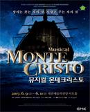 [대전] 뮤지컬<몬테크리스토>