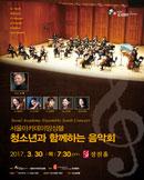 서울아카데미앙상블 청소년과 함께 하는 음악회